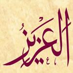 Yegane Galip Olan, İzzet ve Şeref Sahibi Olandır