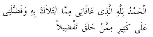 Beladan Allah'a Sığınmak Arapça