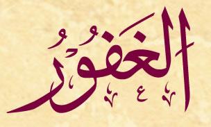 Esma-ul Hüsnadan El-Ğafuru Kulunu Bağışlayan Allah - Arapça
