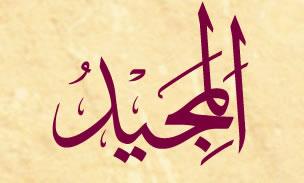 Esma-ul Husna'dan El-Mecidu - Zatı ve Sıfatları İle Yücelik Sahibidir - Arapça