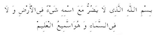 Arapça Korunma Duası