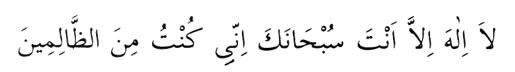 Yunus (a.s.)'ın Duası Arapça