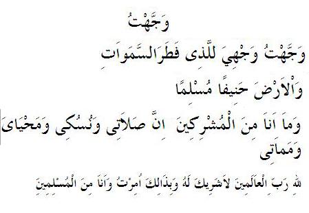 Veccehtü Duası Arapça Yazılışı Tecvidli