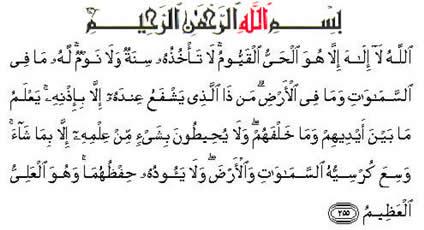 Ayet-el Kürsi Arapça Metin