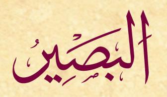 Esmaül Hüsna El Basir  - Nazar Duası