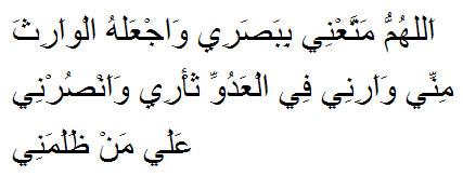 Göz Ağrısı İçin Dua - Arapça Okunuşu