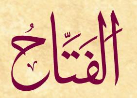 El-Fettah - Kalpten Kir ve Pası Silmek İçin Okunmalıdır.