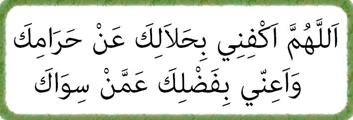 Hz. Ali (r.anh) Rivayet Ettiği Borç Ödetme Duası Allahummek Fini bi halalike an haramike
