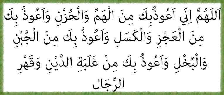 Hz. Ebu Ümame (r.anh)'nin Rivayet Ettiği Borçtan Kurtulma Duası - Allahumme İnni Eüzu Bike
