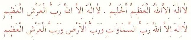 Hz. Muhammed (s.a.v.)'in Üzüntü ve Stresi Giderme Duası