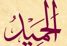 Esmaul Hüsna İle Çeşitli Sıkıntılara Şifa - Allah'u Teala'nın El-Hamidu (c.c.) Esması ile Yapılabilecek Dualar