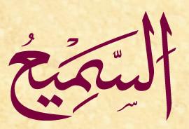 Allah'ın Es-Semi (c.c.) Esması
