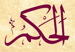 Allah'u Teala'nın El-Hakem (c.c.) Esması