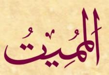 Esmaul Hüsna İle Çeşitli Sıkıntılara Şifa - Allah'u Teala'nın El-Mumitu (c.c.) Esması ile Yapılabilecek Dualar