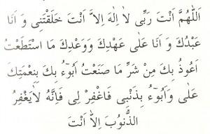 Seyyidul İstiğfar En Büyük Tövbe Duası