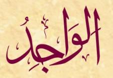 Esmaul Hüsna İle Çeşitli Sıkıntılara Şifa - Allah'u Teala'nın El-Vacidu (c.c.) Esması ile Yapılabilecek Dualar