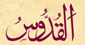Esmaul Hüsna - El-Kuddus