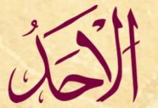 Esmaul Hüsna İle Çeşitli Sıkıntılara Şifa - Allah'u Teala'nın El-Ehad (c.c.) Esması ile Yapılabilecek Dualar