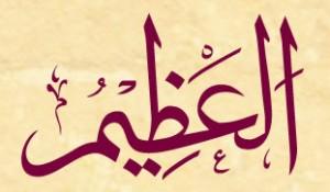 Allah'u Teala'nın El-Azim (c.c.) Esması