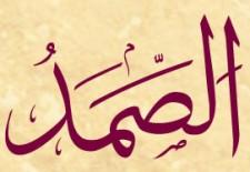 Esmaul Hüsna İle Çeşitli Sıkıntılara Şifa - Allah'u Teala'nın Es-Samed (c.c.) Esması ile Yapılabilecek Dualar