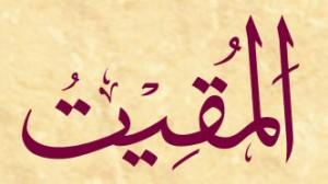 Allah'u Teala'nın El-Mukitu (c.c.) Esması