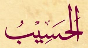 Allah'u Teala'nın El-Hasib (c.c.) Esması