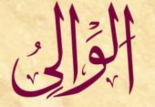 Esmaul Hüsna İle Çeşitli Sıkıntılara Şifa - Allah'u Teala'nın El-Vali (c.c.) Esması ile Yapılabilecek Dualar