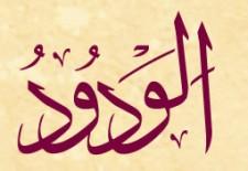 Allah'u Teala'nın El-Vedud (c.c.) Esması