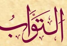 Esmaul Hüsna İle Çeşitli Sıkıntılara Şifa - Allah'u Teala'nın Et-Tevvab (c.c.) Esması ile Yapılabilecek Dualar