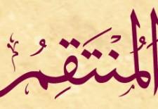 Esmaul Hüsna İle Çeşitli Sıkıntılara Şifa - Allah'u Teala'nın El-Muntekim (c.c.) Esması ile Yapılabilecek Dualar