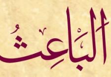 Allah'u Teala'nın El-Basiu (c.c.) Esması