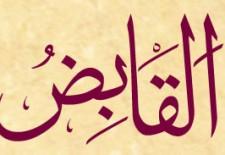 Esmaul Hüsna - El-Kabid