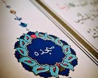 Allah'u Teala'nın Esmaul Hüsnası ile Tedavi ve Sıkıntılar İçin Dualar