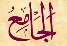 Esmaul Hüsna İle Çeşitli Sıkıntılara Şifa - Allah'u Teala'nın El-Cami (c.c.) Esması ile Yapılabilecek Dualar