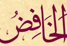 Esmaul Hüsna - El-Hafid