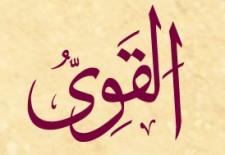 Allah'u Teala'nın El-Kaviyyu (c.c.) Esması