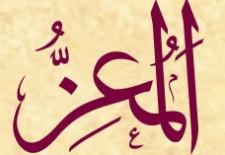 Esmaul Hüsna - El-Muiz