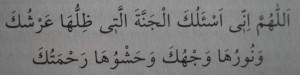 Gün ve Gece 7 Defa Yapılan Cennet İsteme Duası