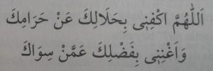 Hz. Ali (k.v.)'nin Bir Köleye Tavsiye Ettiği Borç Ödetme Duası