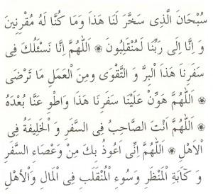Bir Araca Binerken Okunacak Dua