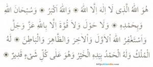 Bu duayı Okuyana 10 halis Özellik Kazandıracak Dua