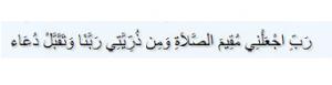 Namazla alakalı Kur'an-ı Kerimde geçen dua.