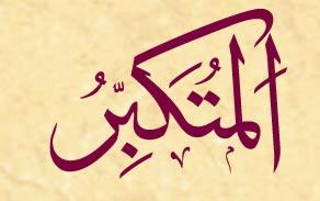 Azamet ve Kibriya Sahibidir.