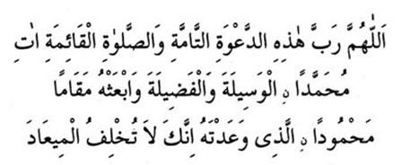 Ezan Duası Arapça
