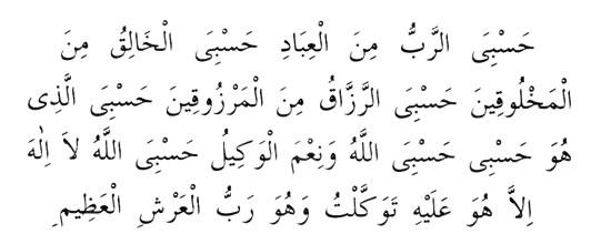 Hz. Muhammed (s.a.v.)'in Musibetler için Tavsiye Ettiği Dua (Arapça)