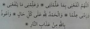 Faydalı İlim İsteme Duası