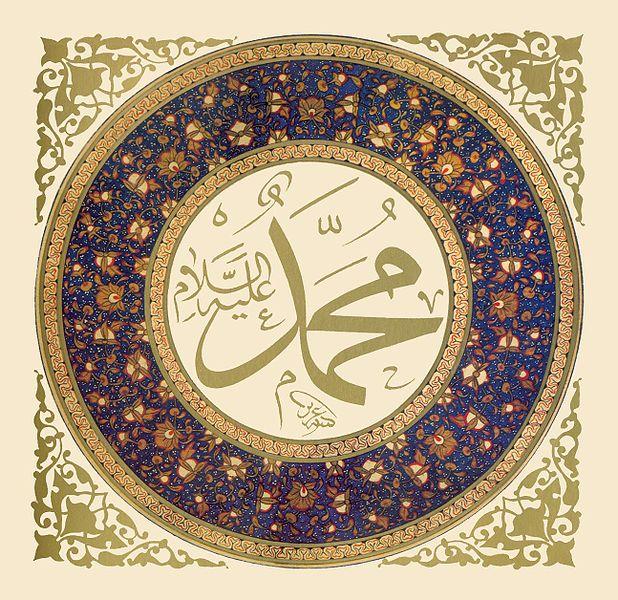 Hz. Muhammed (s.a.v.) Hürmetine