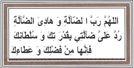 Kaybolan Eşyayı Bulmak İçin Dua Arapça Okunuşu
