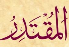 Esmaul Hüsna İle Çeşitli Sıkıntılara Şifa - Allah'u Teala'nın El-Muktedir (c.c.) Esması ile Yapılabilecek Dualar