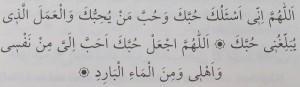 Allah'ın Sevgisini Kazandıracak Dua